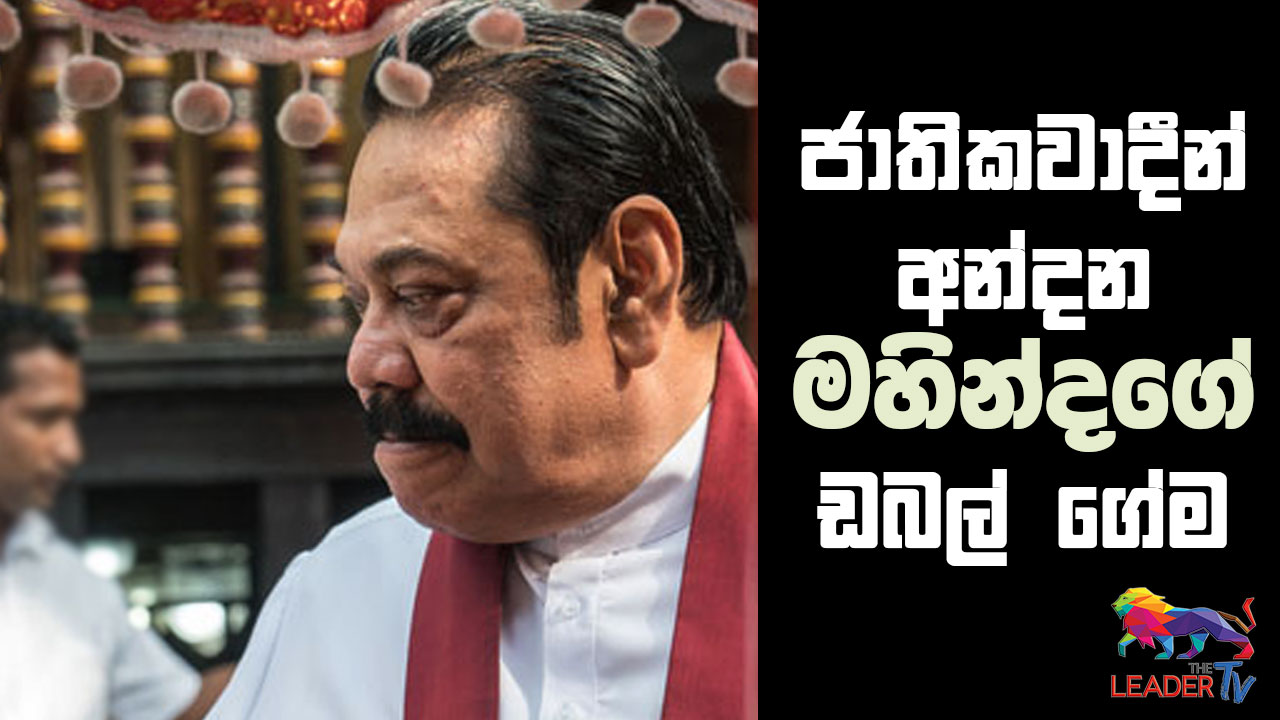 Eastern Container Terminal: Mahinda's double standards to deceive nationalists exposed !